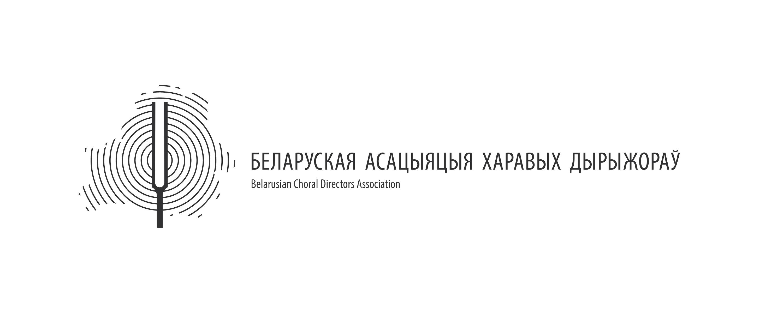 Белорусская ассоциация хоровых дирижёров